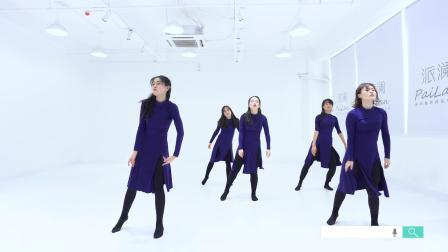 八卦岭中国舞班中国舞舞蹈教学《不露声色》