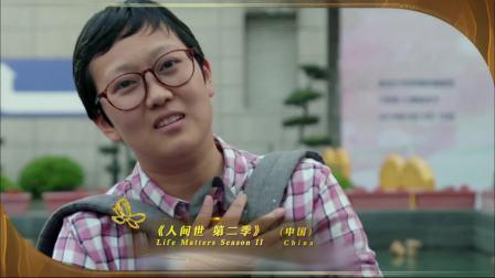 最佳纪录片记最佳系列纪录片奖公布,《人间世 第二季》获奖 第25届上海电视节 20190614