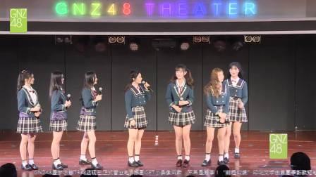 GNZ48 TeamZ《十八个闪耀瞬间》第二场暨邓惠恩生日主题公演(20190601 夜场)