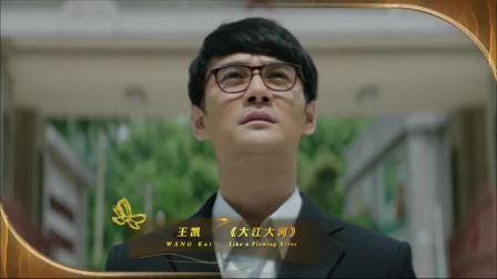 纠结!倪大红、王凯与陈坤竞争最佳男主角,手心手背都是肉! 第25届上海电视节 20190614