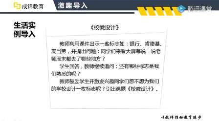 教师招聘面试美术合集丨江西成锦教育