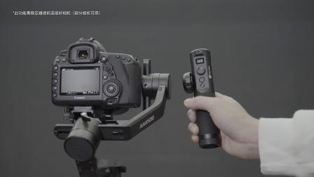 飞宇相机稳定器AK4500-体感遥控器