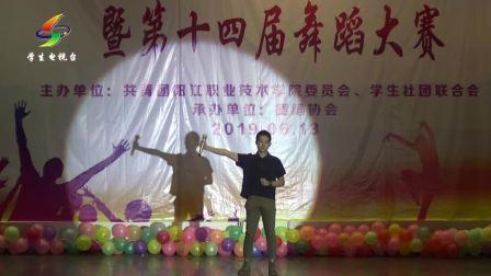 阳江职业技术学院第十四届学生社团文化节闭幕式暨第十四届舞蹈大赛(学生电视台制)
