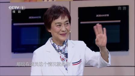 方青卓现场向好友道歉,30年的心结现在能释然吗 中国味道 20190615