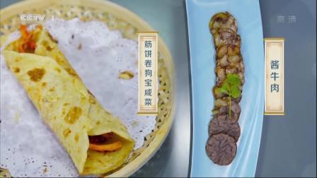 筋饼制作:你没见过的沈阳小吃 中国味道 20190615