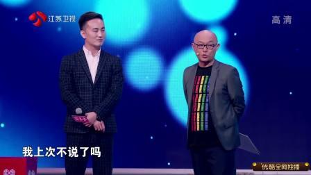 非诚勿扰 2019 孟非现场调侃杨若男和黄义婷,她俩究竟谁去谁留