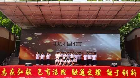 郓城高级中学2019届毕业典礼暨十八岁成人仪式(完整版)