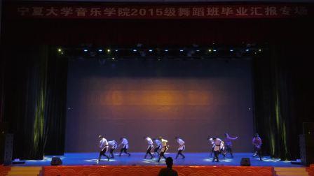 宁夏大学音乐学院2015级舞蹈班毕业汇报《爱》