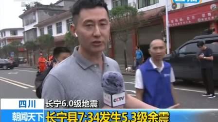 直播:长宁6.0级地震,长宁县7:34发生5.3级余震