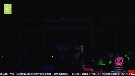 GNZ48 TeamZ《三角函数》第七十八场暨方琪&杨可璐总选拉票公演(20190602 午场)