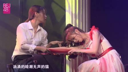 BEJ48 TeamB《十八个闪耀瞬间-绝密代码》第三场暨程戈&曲美霖总选拉票公演(20190602 夜场)