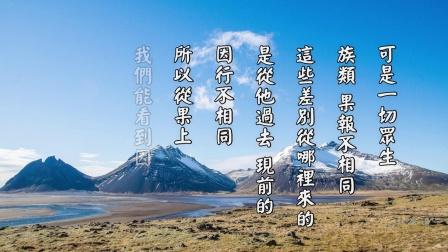 净空法师:忠孝友悌 正己化人|太上感应篇精华节录(第二十四集)