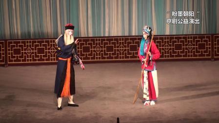 京剧折子戏《苏三起解》(北京国声京剧团)(制作:草根老顽童)(20190616)