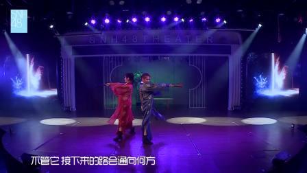 TeamNⅡ《时之卷》第六场暨李美琪&颜沁总选拉票公演(20190605 夜场)