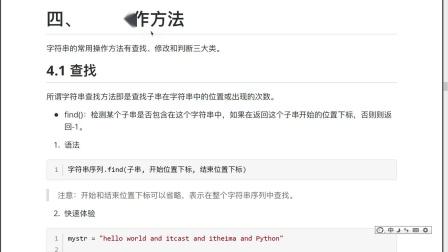 python从0到1学会编程day5-08-字符串常用方法简介