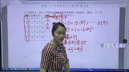 四年级双师数学春季班第15讲期末复习2 1561015673704