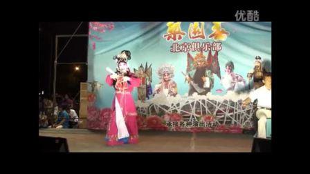 晚会梨园春北京俱乐部在鸟巢演出专场