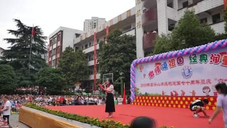 2019雁峰区高兴小学庆六一文艺汇演