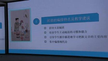 《统编四年级语文教材分析 》重庆教科院  小学语文教研员  张咏梅老师