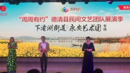 下渚湖街道永安艺术团周周有约展演大合唱《我和我的祖国》
