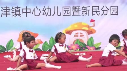 让童心飞扬筑中国梦想东津镇中心幼儿园暨新民分园六一文艺汇演