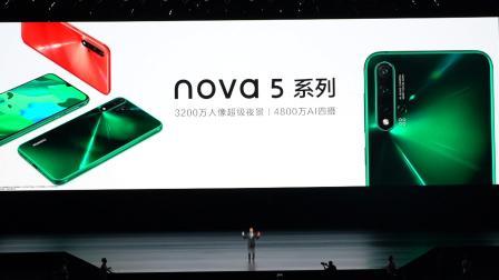 华为nova 5系列新品发布会回顾