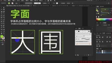 平面设计培训教程 字体设计基础教程 阳晨老师