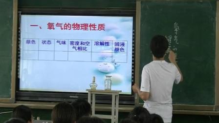 鲁教版九年级化学上册第四单元 我们周围的空气第三节 氧气-张老师优质课视频(配课件教案)