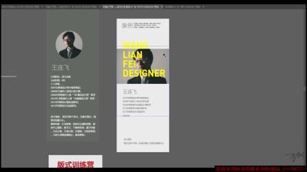 【平面设计】PS/AI教程 海报设计 视觉设计 版式设计基础教程