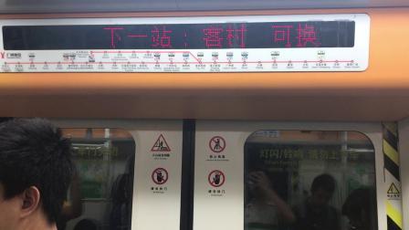 广州地铁三号线