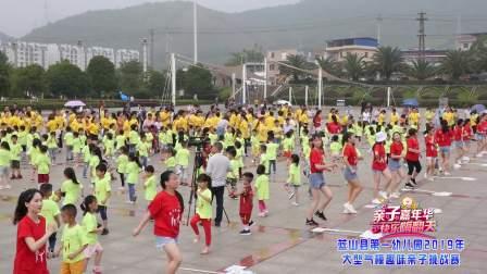 蓝山县第一幼儿园2019年大型趣味挑战赛