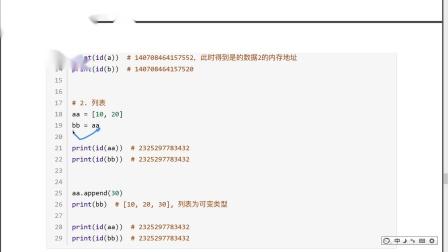 python从0到1学会编程day10-18-了解引用之可变类型
