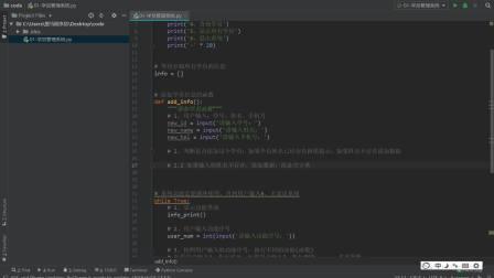 python从0到1学会编程day11-08-添加学员之新增数据