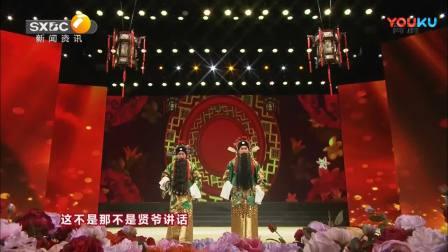 【秦腔】2019猪年春节戏曲晚会(陕西广播电视台)_超清