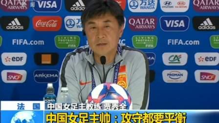 女足世界杯·中国女足明晨16强战 中国女足主帅:攻守都要平衡