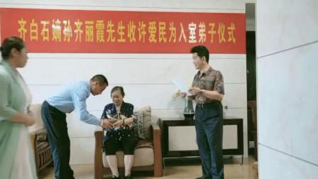 齐白石嫡孙齐丽霞先生喜收爱徒许爱民拜师仪式在齐白石故乡湖南湘潭隆重举行