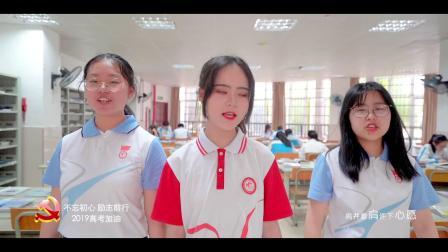 2019鹰潭一中 高考加油