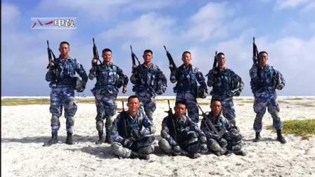 """""""尽管我们远离祖国大陆,但是我们脚下的土地就是中国""""向常年驻守在中建岛的战士们致敬"""