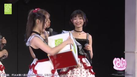 GNZ48 TeamZ《十八个闪耀瞬间》第三场暨王秭歆&邓惠恩总选拉票公演(20190608 夜场)