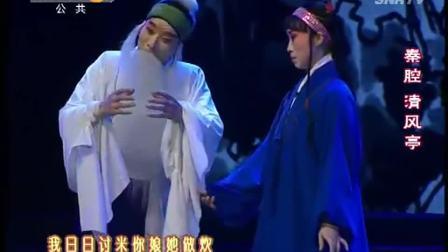秦腔《清风亭》全本 西安秦剧院_高清