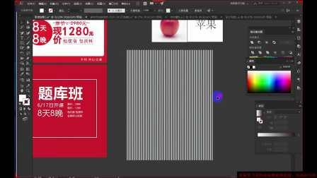 【平面设计】AI基础教程 平面设计培训教程 海报设计 设计思维