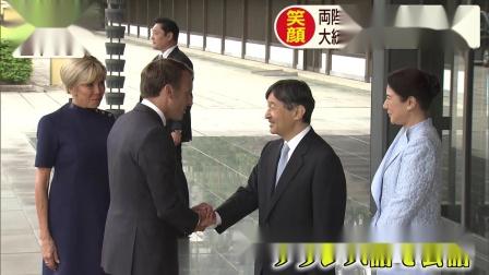 両陛下が仏大統領夫妻をお出迎え 通訳なしの仏語で(19-06-27)
