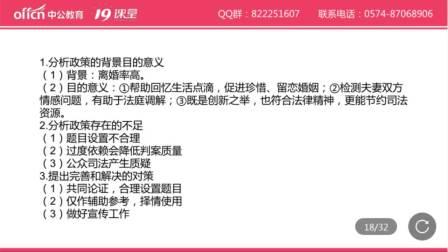 【6月25日】宁波鄞州区事业单位面试备考公开课--面试综合分析题