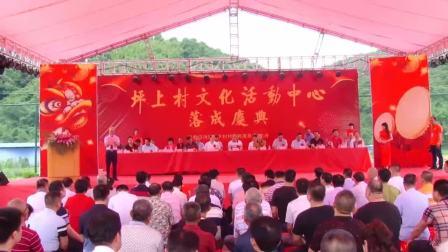 丰顺县汤坑镇下村村坪上活动中心落成庆典1