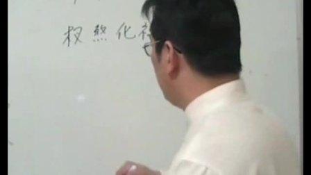 陈龙羽 2009紫微斗数全套80集之61-62