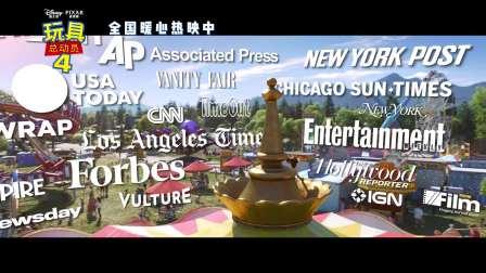 《玩具总动员4》毕业季最适合和朋友一起看的电影