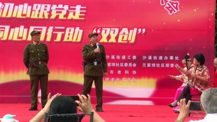 兰家坝社区老年文艺队庆七一演出