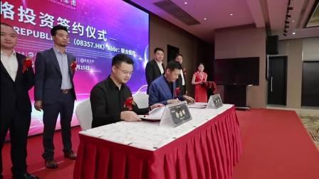 天成集团与香港上市公司战略投资签约