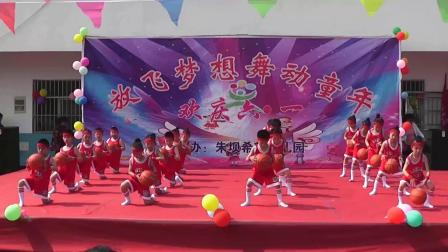 幼儿舞蹈《舞动篮球》