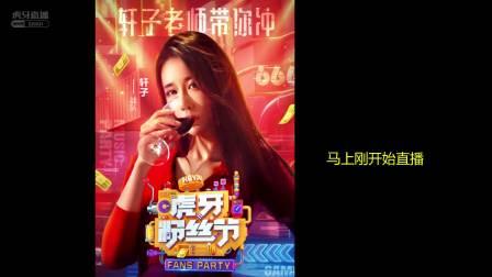 虎牙女主播轩子巨2兔直播视频2019.7.1
